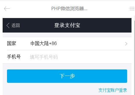 PHP微信浏览器支付宝在线支付