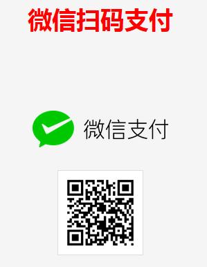 pc端微信扫码支付和支付宝在线支付