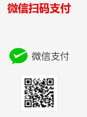 PHP原生微信扫码支付
