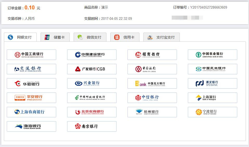 PHP版网站支付系统