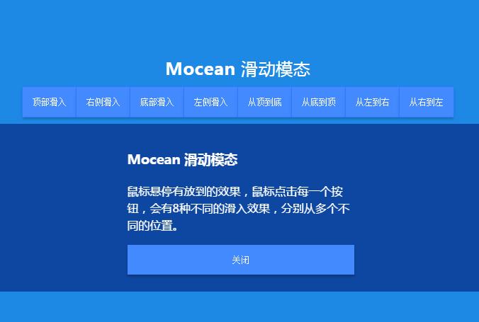 8种Mocean滑动模态-悬停放大及点击弹出