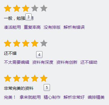 jQuery带文字评论的动态星星评分效果代码