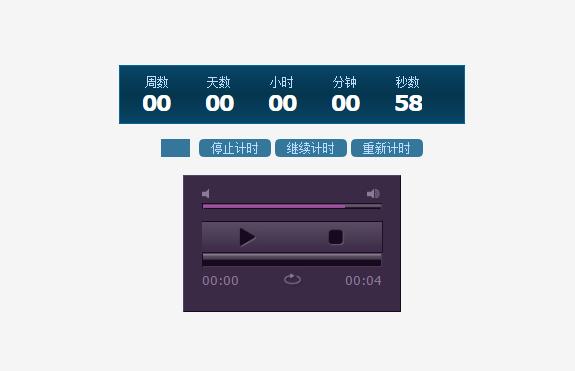 jQuery倒计时提醒定时器