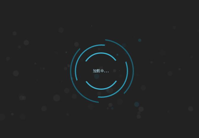 带粒子背景的圆环旋转加载特效