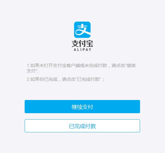 微信浏览器完美复制支付宝支付链接在线支付