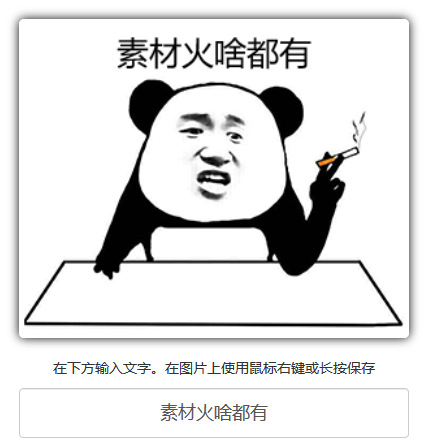 PHP在线制作文字表情吸粉源码