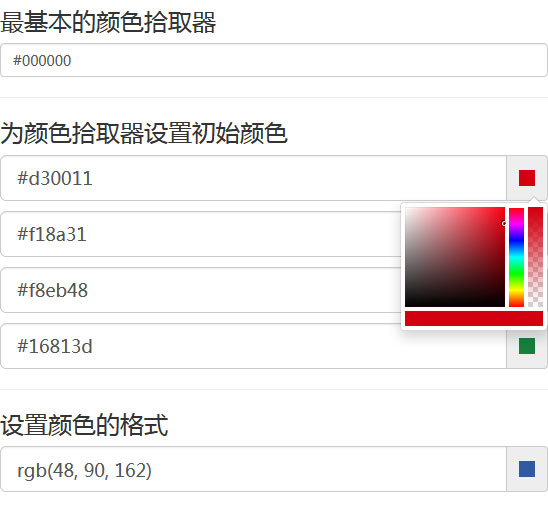 bootstrap colorpicker.js颜色选择器插件
