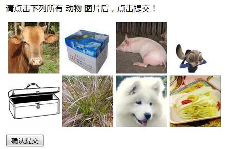 PHP仿12306图片验证码