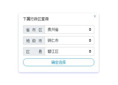 jQuery选择省市区获取高德API省市行政区查询代码