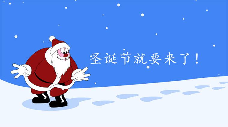 html5 svg圣诞节圣诞老人送祝福动画场景特效