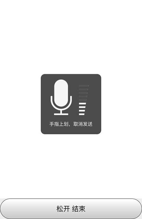 html5仿微信聊天语音发送话筒录音动画特效