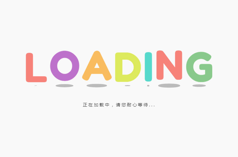 css3 loading文字加载中动画特效