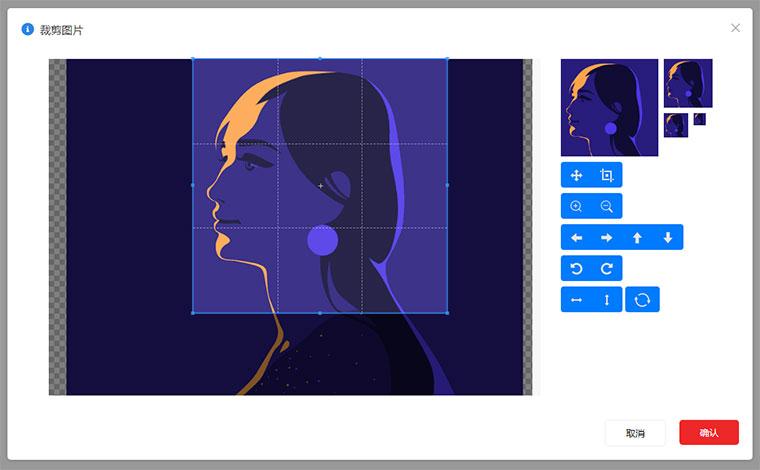 jQuery+cropper.js头像图片裁剪插件
