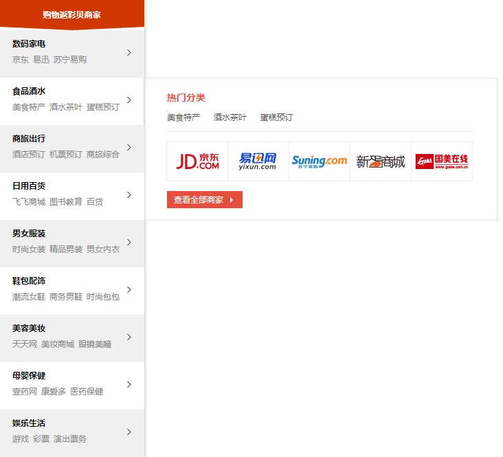 jQuery商城网站常用左侧导航分类代码