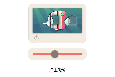 jQuery拖动滑块图片拼图验证插件