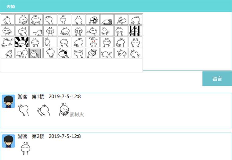 简单的jQuery插入表情包和文字留言发布代码