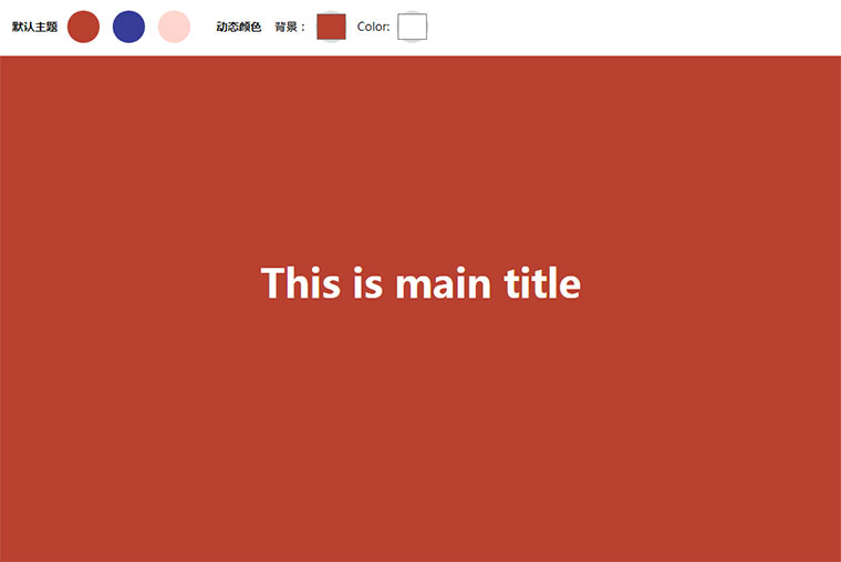 jQuery网页背景和文字颜色切换特效