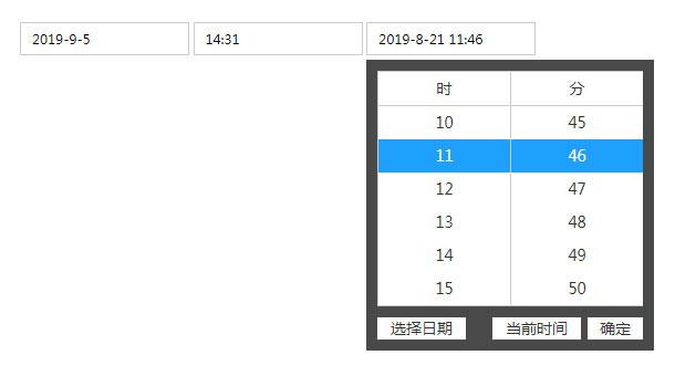 简单实用的jQuery日期时间选择插件