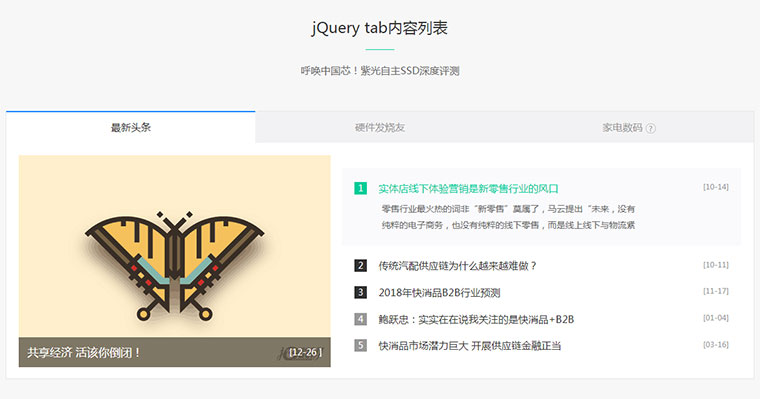 jQuery tab选项卡切换+新闻列表内容切换代码