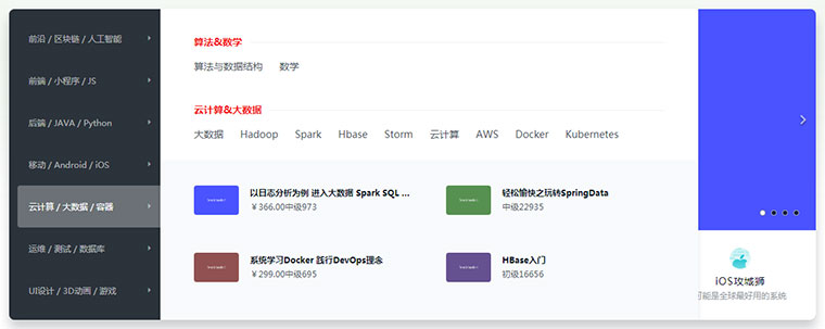 jQuery网站分类导航+广告轮播图代码