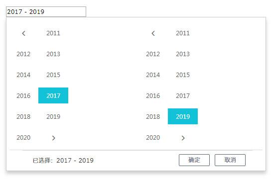简单的jQuery年份区间选择插件
