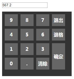 简单的jQuery数字键盘插件