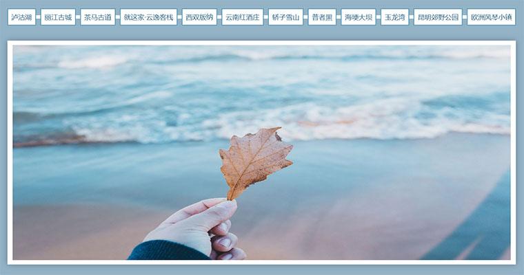 jQuery tab控制旅游相册图片切换展示代码
