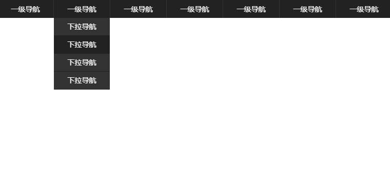 css网页顶部固定下拉导航菜单代码