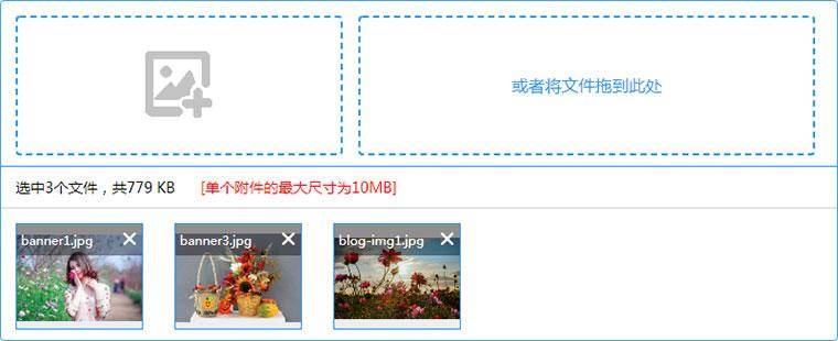vue.js文件图片批量上传代码