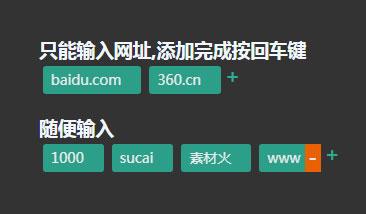 簡單的jQuery添加刪除標簽代碼