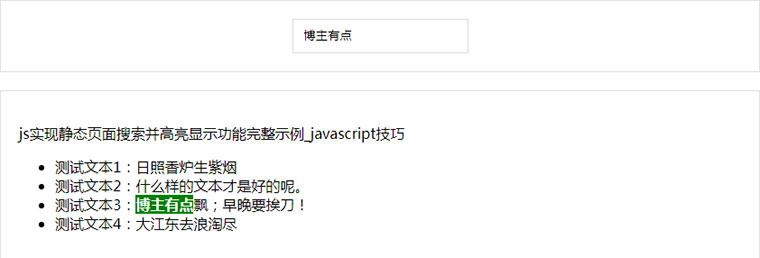 jQuery页面内搜索文字高亮显示代码
