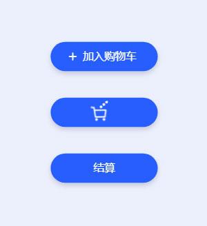 css3加入购物车按钮交互动画特效