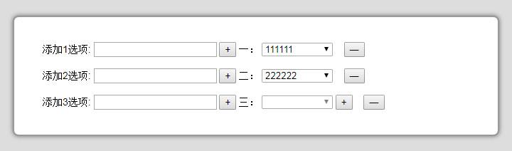 jQuery自定义添加删除option下拉框插件