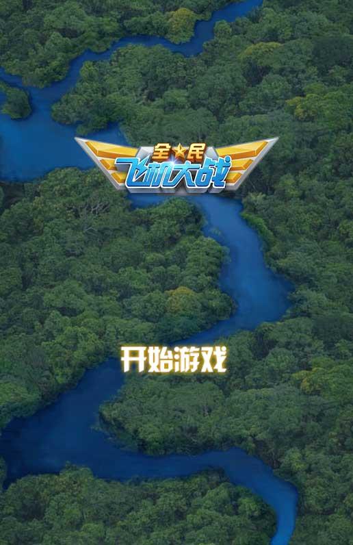 网页版html5 canvas飞机大战游戏代码