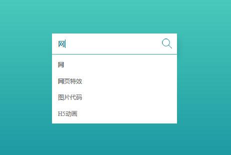 html5 svg+js搜索框下拉列表显示更多代码