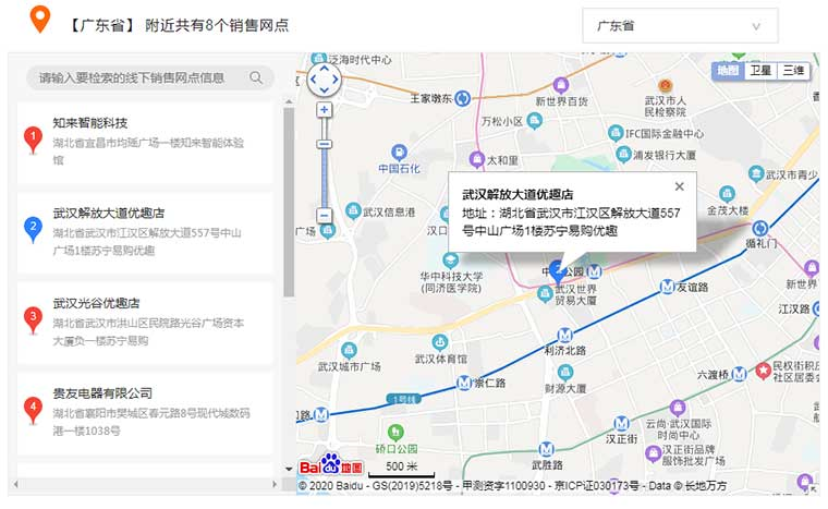 jQuery企业销售网点百度地图API定位代码