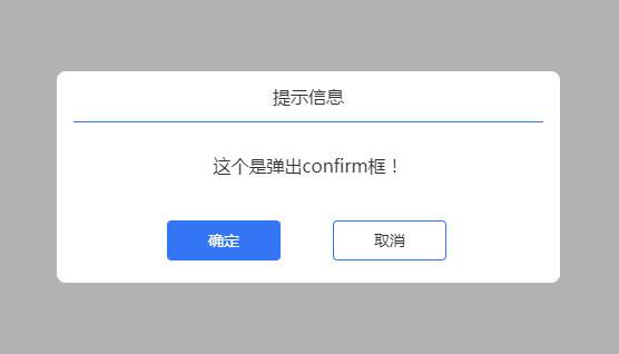 jQuery网页弹出提示框美化插件 支持alert、confirm和toast