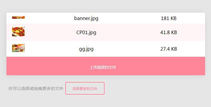 jQuery多图片文件上传插件