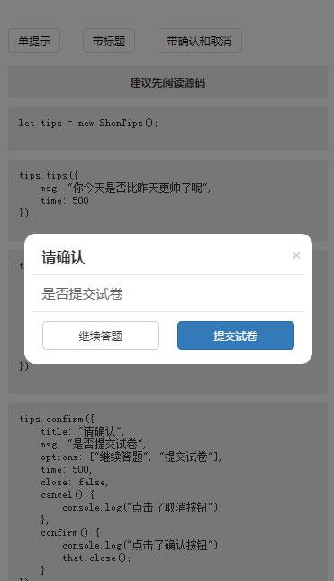 jQuery手机移动端弹窗提示插件