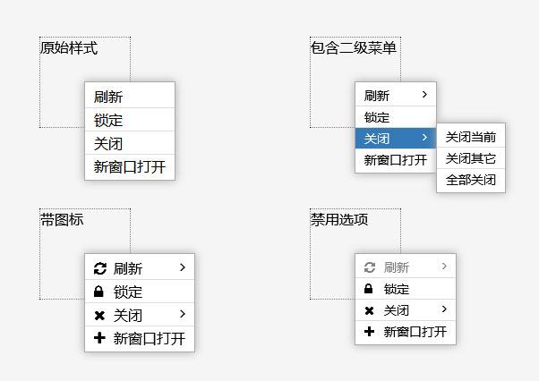 jQuery美化版鼠标右键弹出菜单插件