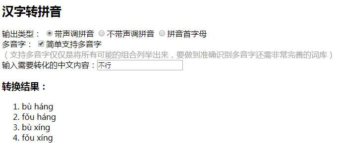 简单的js中文汉字转拼音代码