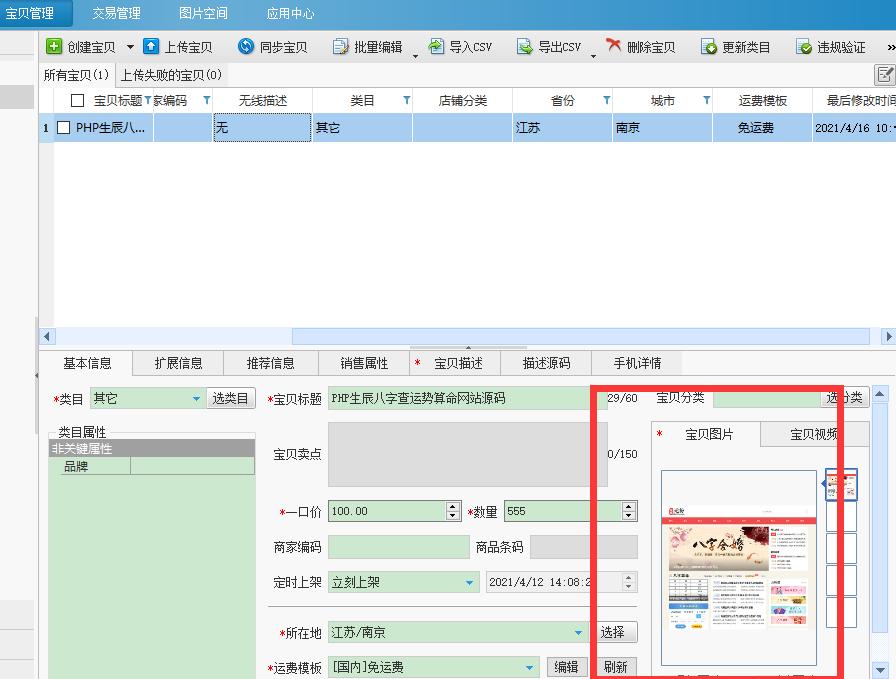 PHP淘宝助手csv数据生成导出已解决中文乱码