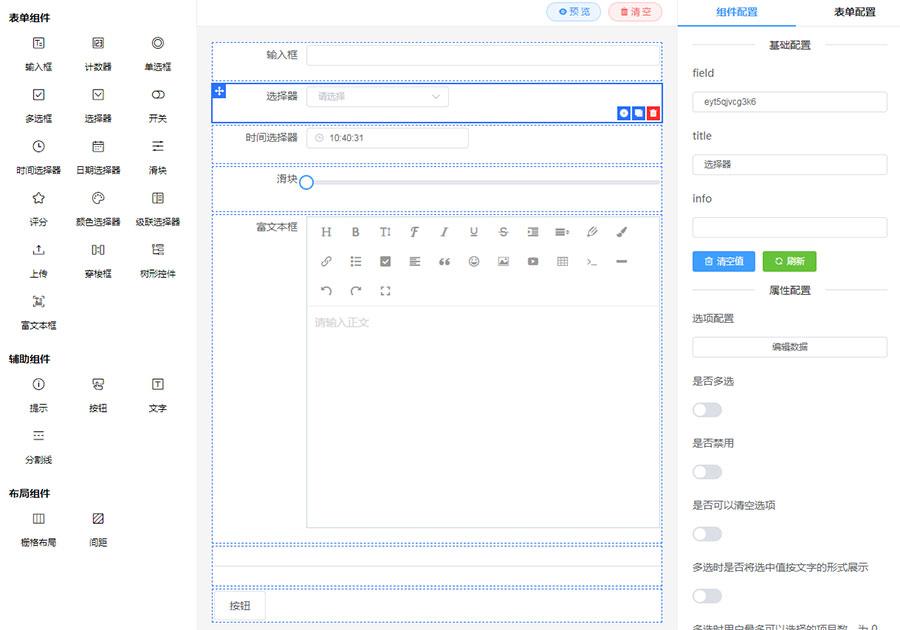 form-create-designer可视化表单设计器组件