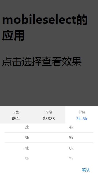 mobileSelect.js移动端单选与多选混合插件