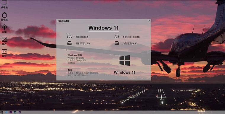 html5网页模拟Windows11界面特效