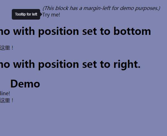jQuery鼠标悬停文字提示插件Tooltips