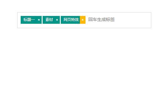 js+layui实现添加tag标签栏代码