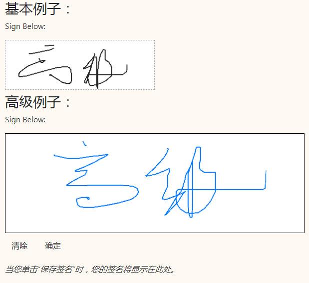 html5 canvas涂鸦和在线签名插件jq-signature