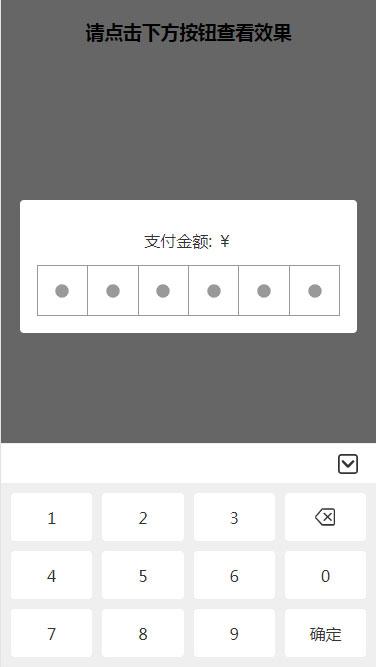jQuery仿各大手机app密码输入框特效