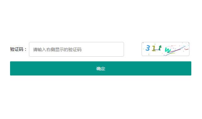 jQuery+layui简单验证码代码